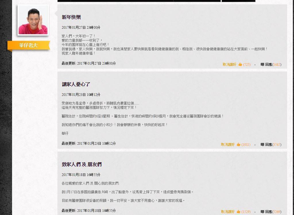 天王劉德華在官方網站祝賀粉絲新年快樂,表示他很快就會健健康康出現在眾人面前,「愛