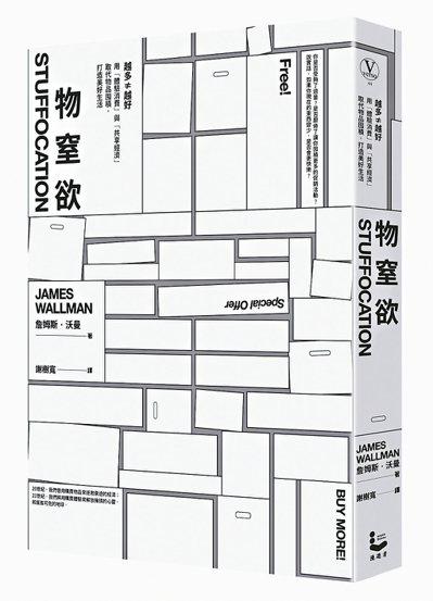 物窒欲 出版社:漫遊者文化  作者:詹姆斯.沃曼 圖/漫遊者文化提供