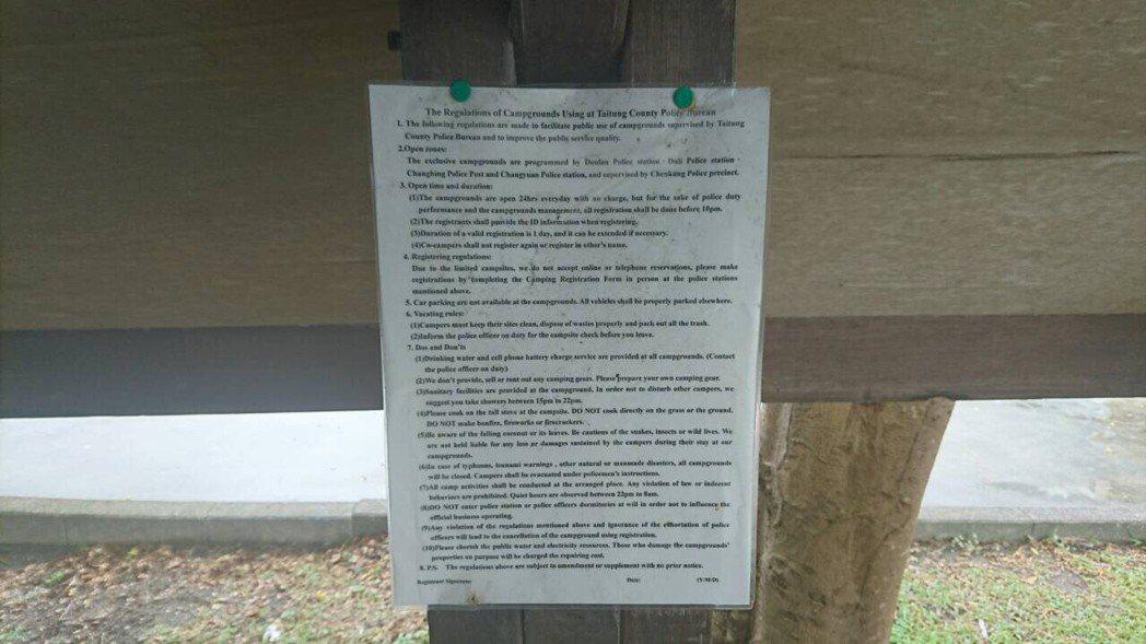 長濱分駐所露營帳位,連英文使用說明都有。照片/台東縣警察局提供