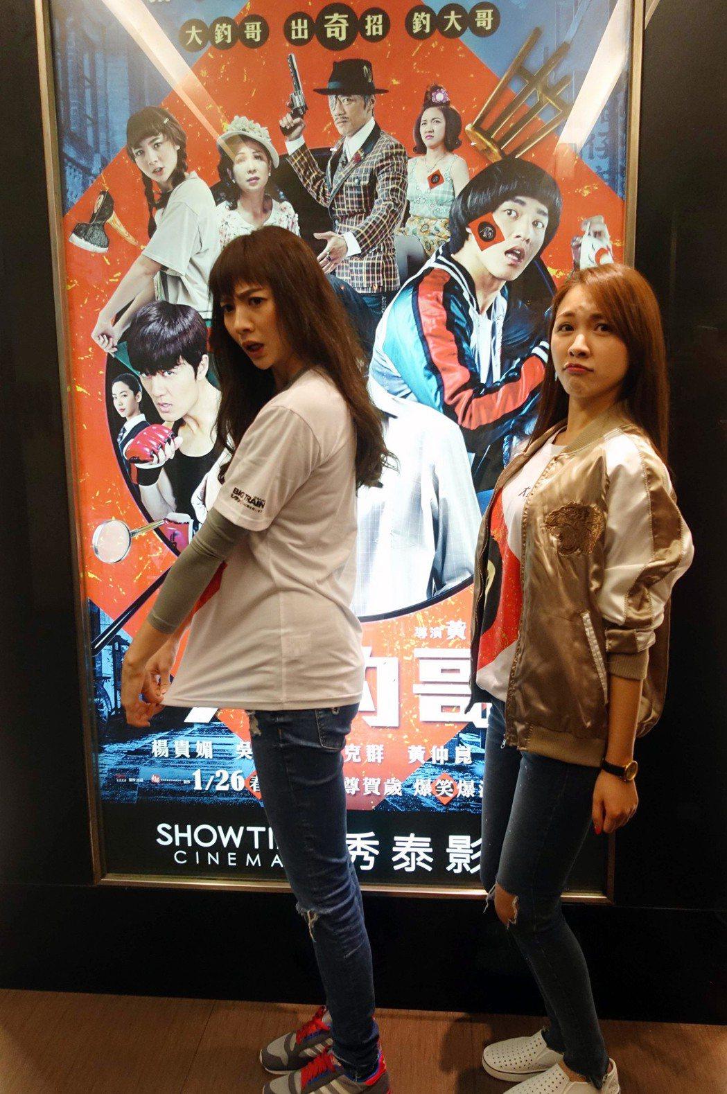 謝沛恩、林玟誼搞笑模仿「大釣哥」電影海報。圖/華聯提供