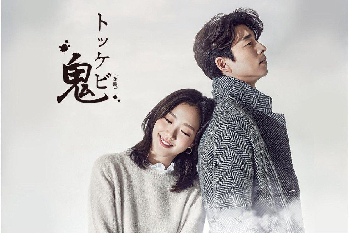 「鬼怪」成功外銷日本。圖/摘自Mnet