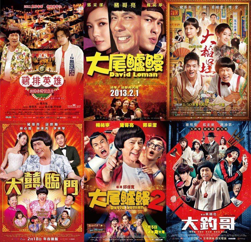 豬哥亮於2011年復出後,每年皆推出賀歲片作品,並打出國片票房神話的名號。究竟豬哥亮有何魅力,可以讓台灣觀眾既嫌惡又認同,感到厭煩卻仍願意支持?