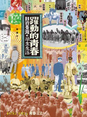 蔚藍文化出版《躍動的青春:日治臺灣的學生生活》書影。