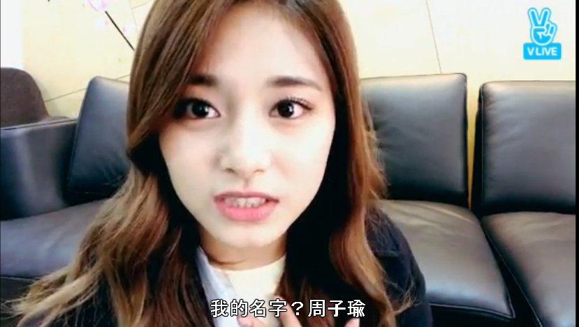 子瑜看到網友寫道「你的名字」,她急忙「自我介紹」。 圖/擷自VLIVE