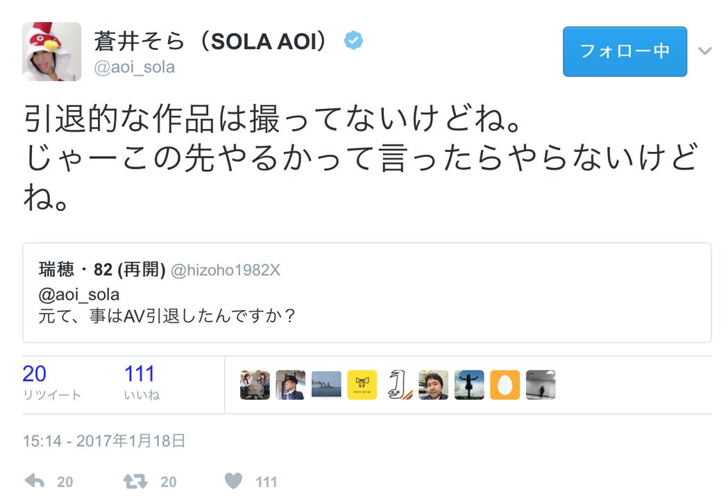 蒼井在推特表示自己沒有引退片。 圖片來源/ twitter