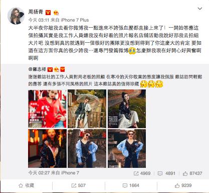 小豬女友周揚青轉發微博,稱男友讓她飆血壓。圖/摘自微博