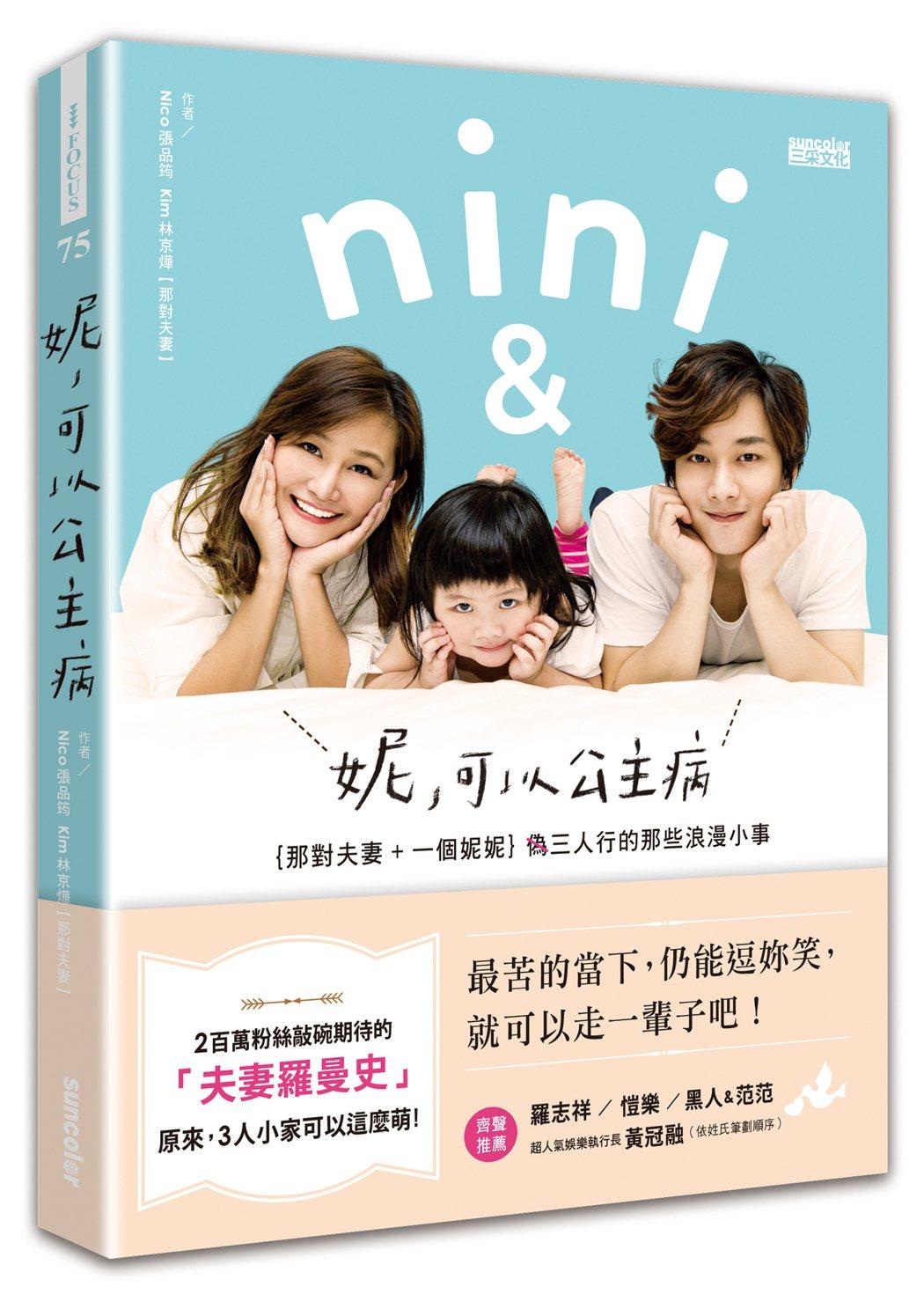 那對夫妻推出新書「妮,可以公主病」平裝版銷售近萬本。圖/超人氣娛樂提供
