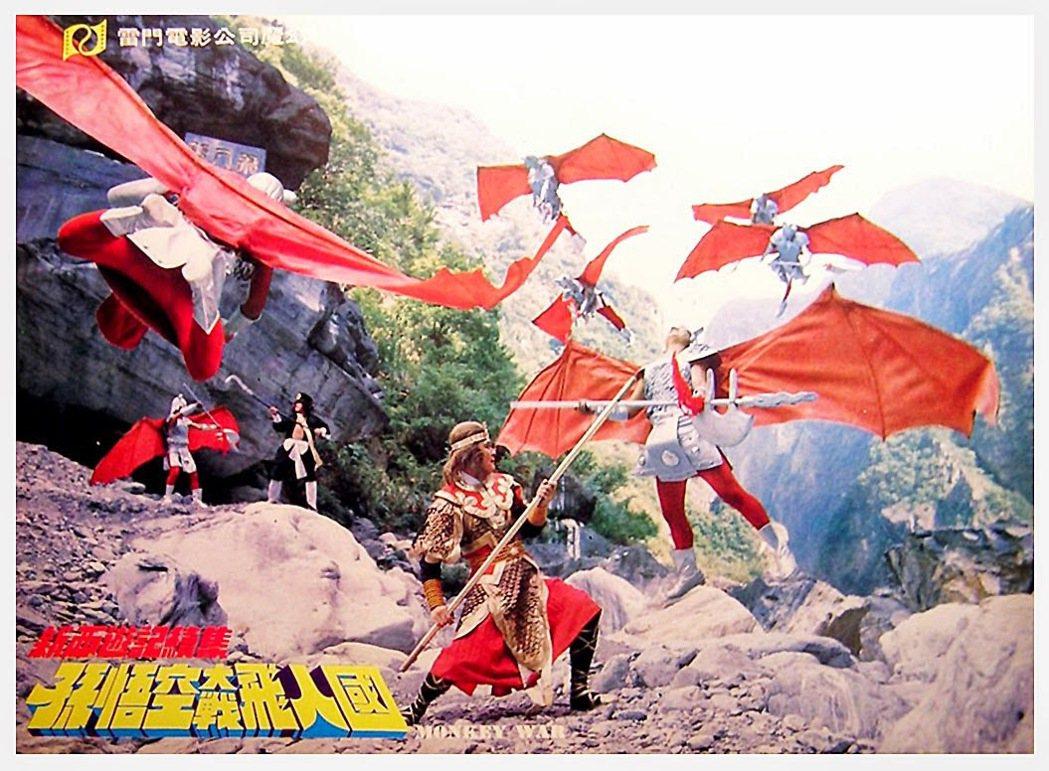 孫悟空大戰飛人谷妖精是全片結尾高潮。圖/摘自zennposters