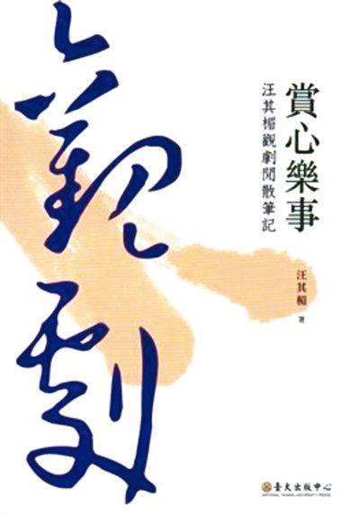 汪其楣《賞心樂事:汪其楣觀劇閒散筆記》。 圖/台大出版中心提供