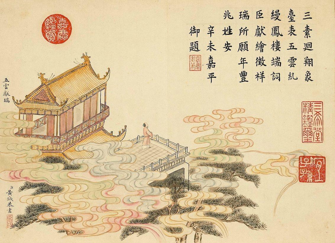 清朝嘉慶皇帝收藏的《清黃鉞畫龢豐協象》,圖為第12幅「五雲獻瑞」。 圖/故宮提供