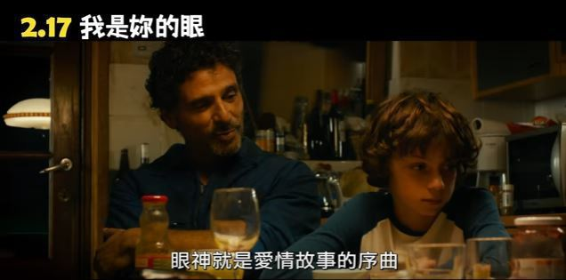 法式喜劇新片「我是妳的眼」改編自法國暢銷小說,描述少男少女純純的愛情故事。圖/擷