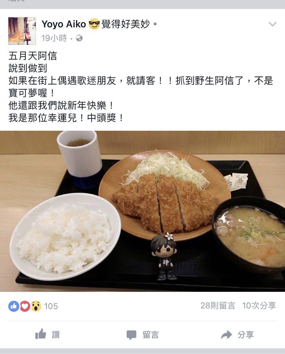 五月天揚威東京武道館,阿信被歌迷野生捕獲,依諾請吃豬排飯。圖/摘自網路