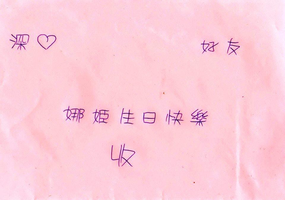 慧慈寫給好娜姬生日祝福信。圖/摘自好娜姬臉書