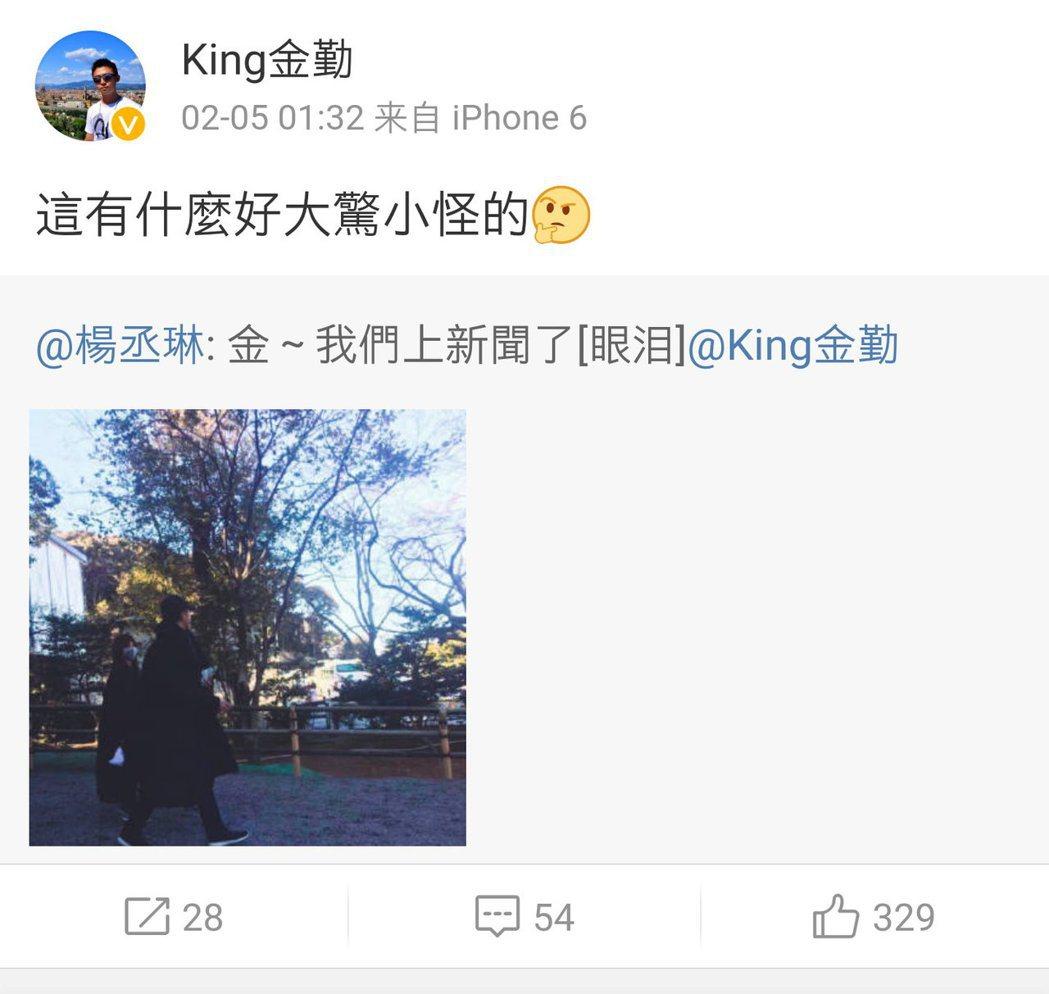 楊丞琳好友金勤也一起到京都遊玩被拍到。 圖/擷自金勤微博