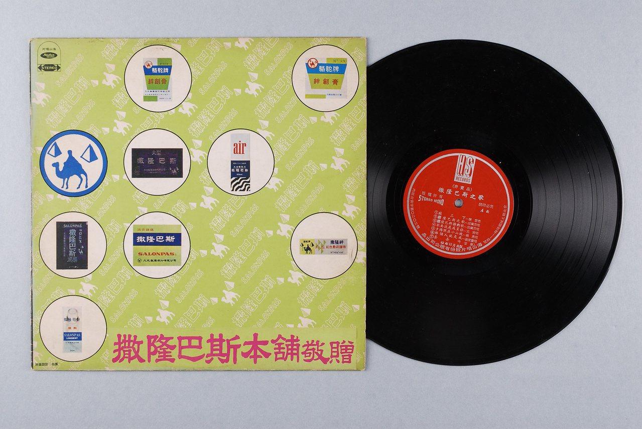 1950年代的《撒隆巴斯之歌》,是臺灣第一首廣告歌。歌詞「嘴齒痛貼下頦,腹肚痛貼...
