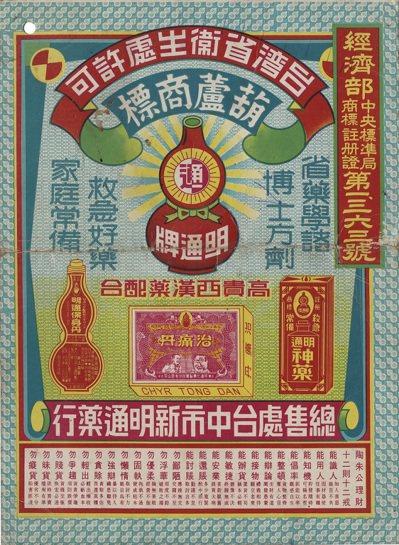 臺中出產的明通治痛丹,隨著廣播事業的發展,成為全國知名的成藥。