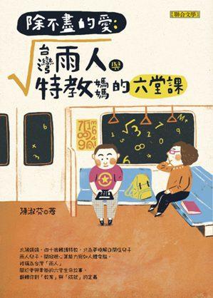 聯合文學出版《除不盡的愛:台灣雨人與特教媽媽的六堂課》書影。