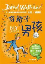 聯經《穿裙子的男孩》