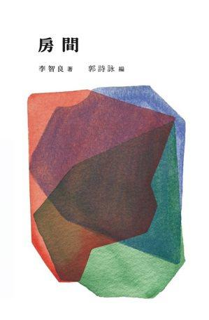 書名:《房間(新版)》作者:李智良出版社:香港kubrick出版日期...