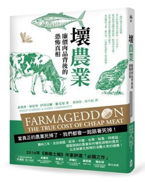 如果出版《壞農業:廉價肉品背後的恐怖真相》書影。