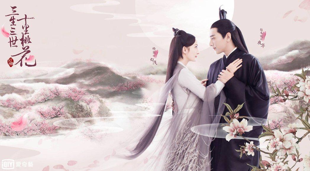 趙又廷(右)在「三生三世十里桃花」的扮相被讚有仙氣。圖/愛奇藝台灣站提供