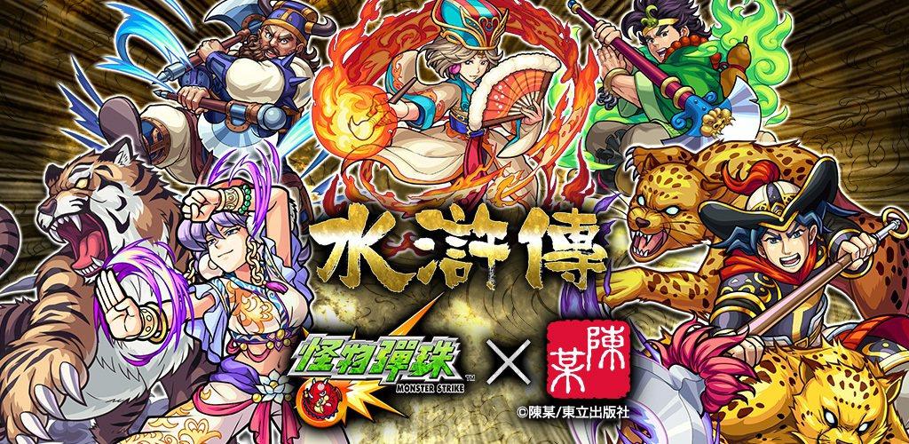 怪物彈珠X水滸傳跨界合作,漫畫家陳某原創設計的角色將在活動期間登場。圖/XFLA...