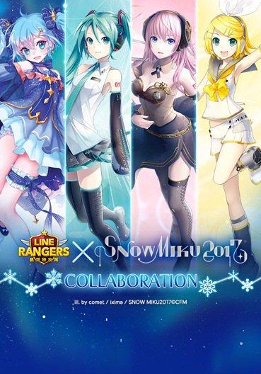 《LINE Rangers 銀河特攻隊》與「雪MIKU」展開特別合作活動。圖/L...