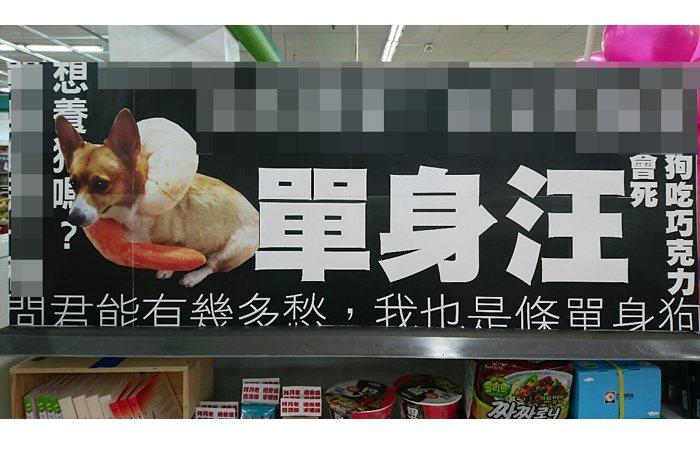 賣場超狂標語「狗吃巧克力會死」網笑翻:單身企劃崩潰?