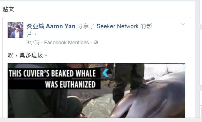 炎亞綸臉書PO出垃圾說。圖/摘自臉書