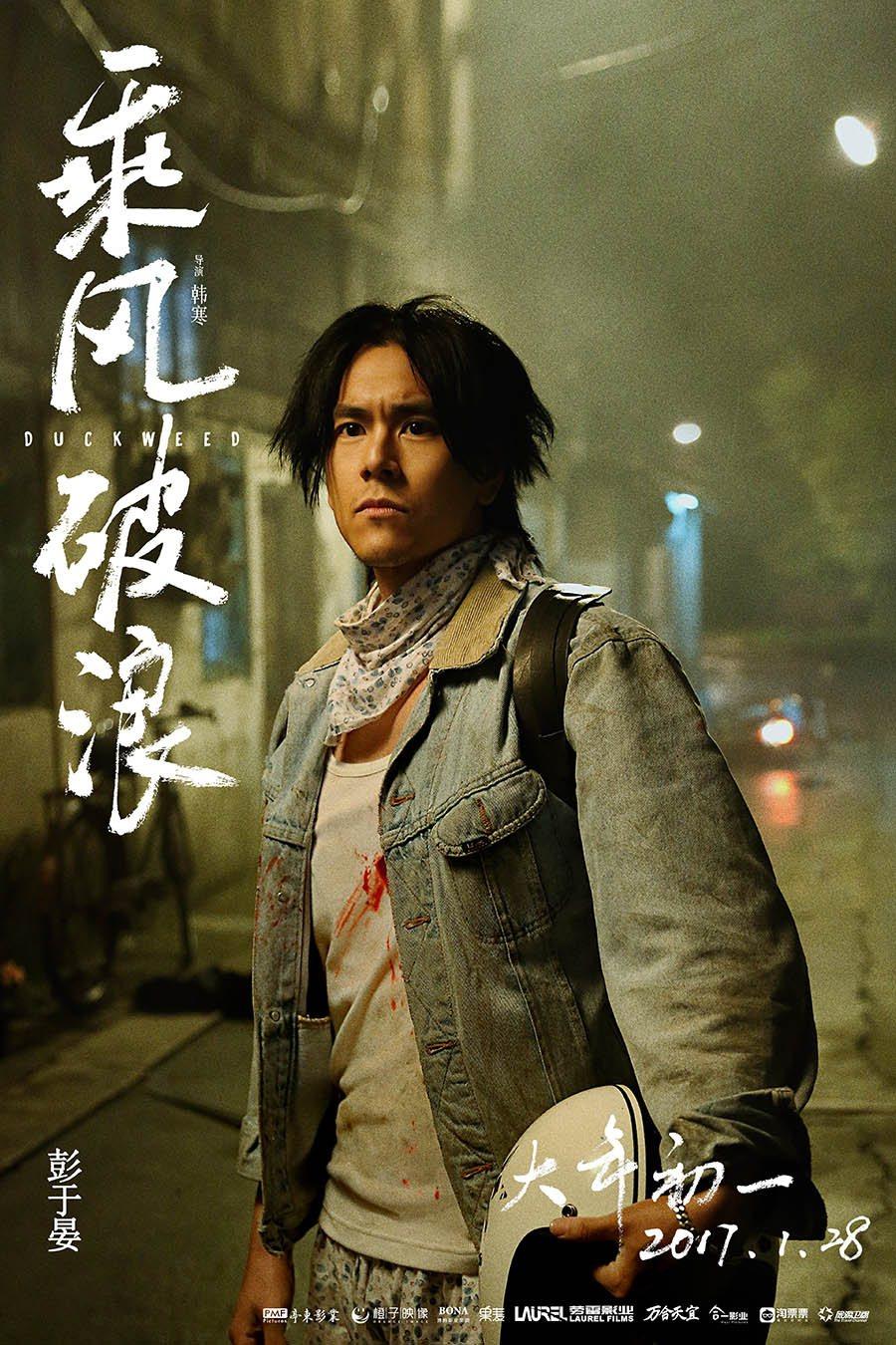 彭于晏在大陸賀歲片「乘風破浪」飾演小鎮熱血青年。圖/微觀娛樂提供