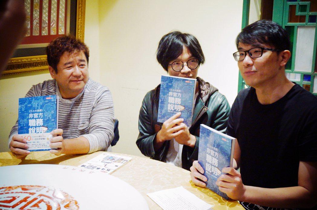 導演瞿友寧(左起)和盧廣仲接受圖文插畫家馬克訪問。圖/好風光提供