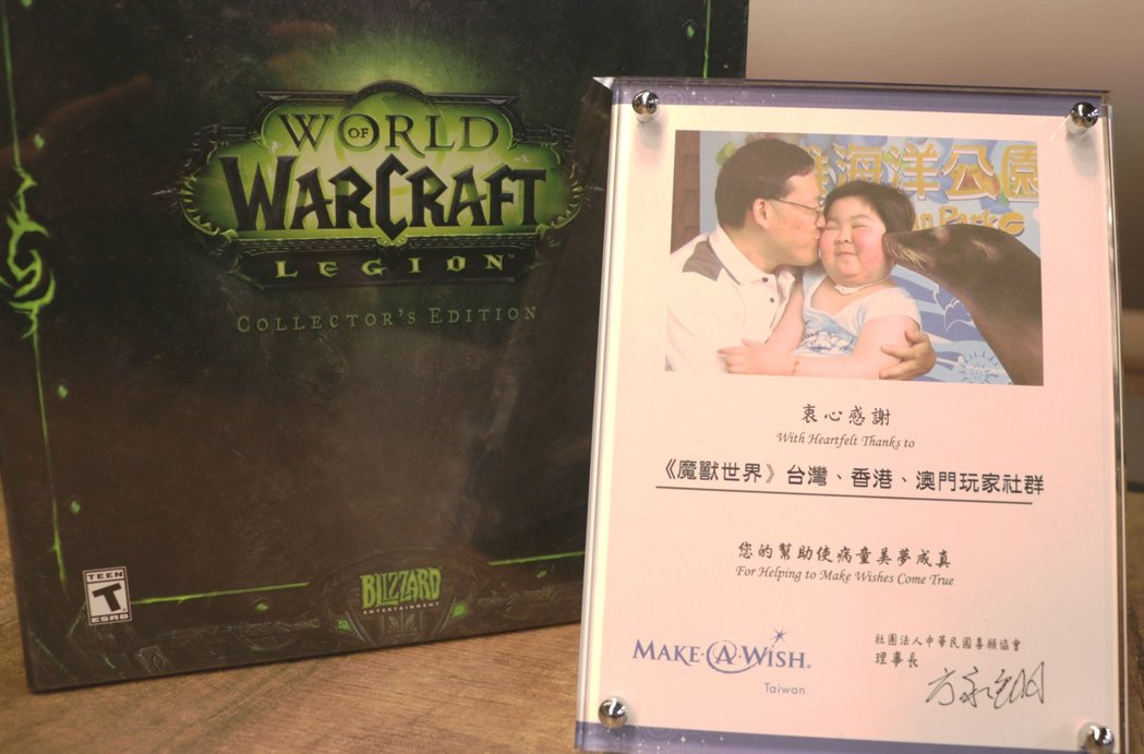 中華民國喜願協會感謝《魔獸世界》台灣、香港及澳門玩家社群幫助病童美夢成真。