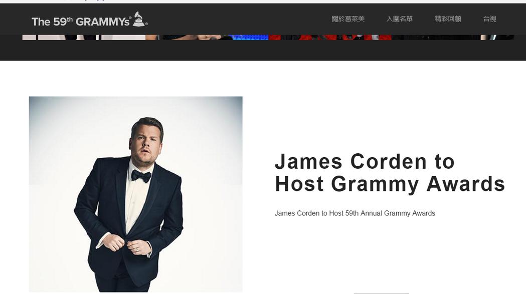 英國諧星詹姆斯柯登主持本屆葛萊美獎頒獎典禮。圖/摘自台視