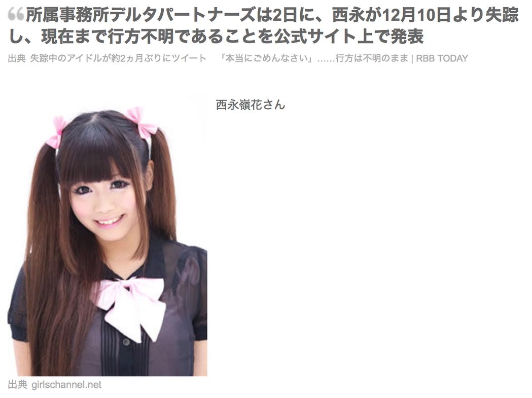 她的失蹤醜聞震驚日本演藝圈。 圖片來源/ まとめ