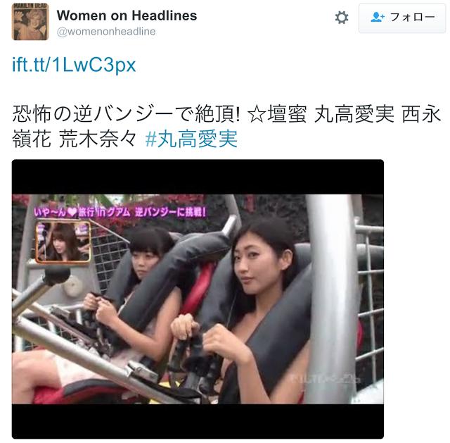 演藝時代曾與壇蜜一起上節目。 圖片來源/ twitter