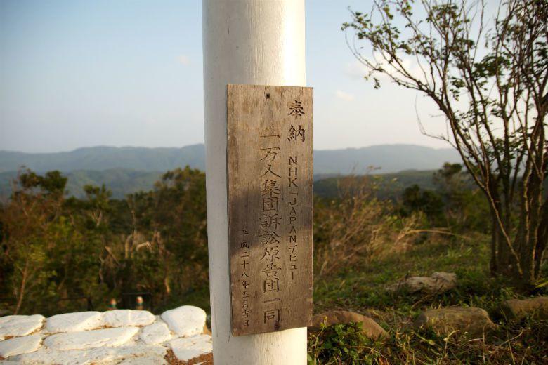 神社鳥居的落款木牌上寫著,一萬位向NHK提出訴訟的原告。 圖/作者提供