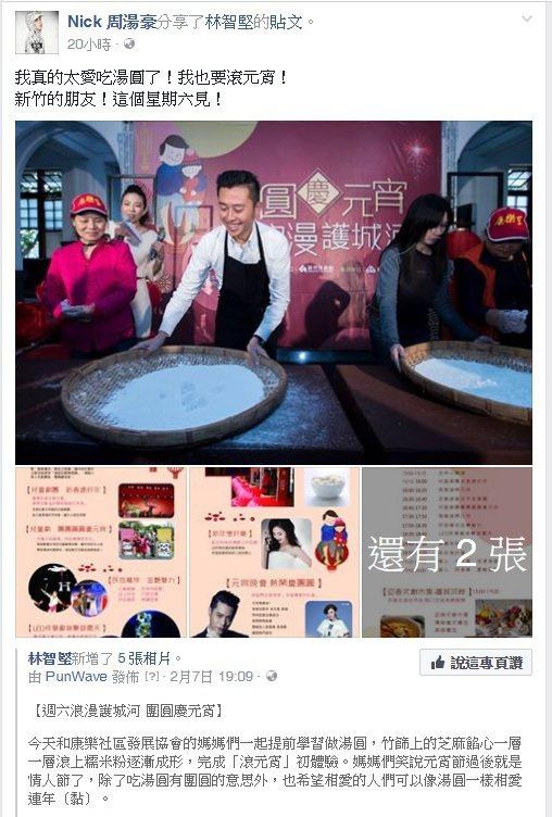 周湯豪明天將參與新竹市「團圓慶元宵 浪漫護城河」活動,他在個人臉書專頁預告,並分