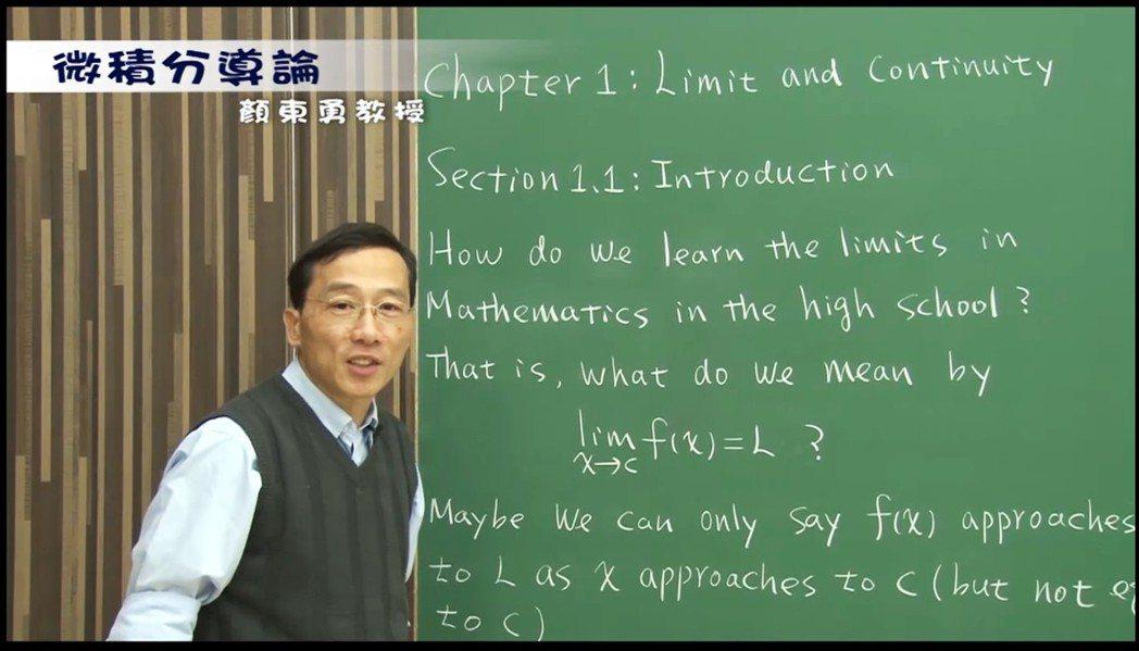 授課老師顏東勇開設磨課師(MOOCs)線上課程多年,幫助許多學生成功跨越微積分的...