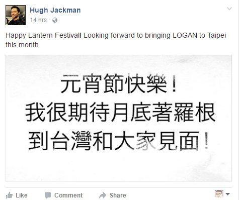 休傑克曼在臉書秀出字卡,開心表示即將來台。圖/取自於臉書
