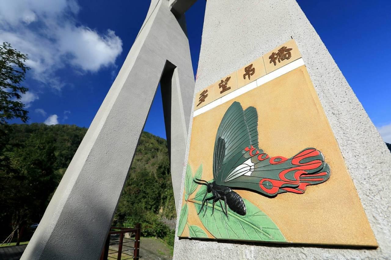 太平山多望吊橋浪漫,以美麗的寬尾鳳蝶為標誌。圖/羅東林區管理處提供