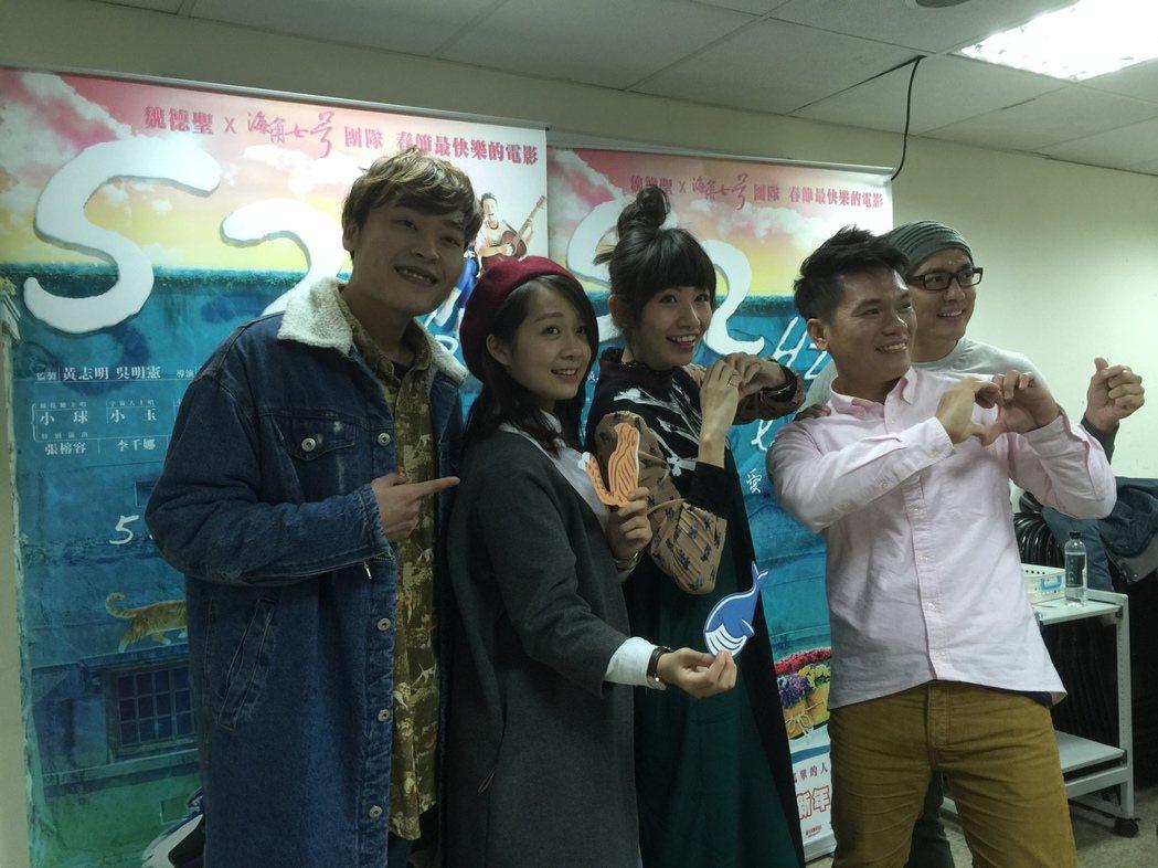 又仁(左起)、安乙蕎、李千娜、舒米恩與范逸臣宣傳「52赫茲我愛你」。記者蘇詠智/...