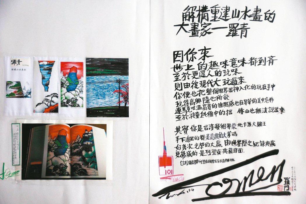 羅青2014年畫展時,羅門送來精心製作的海報為賀禮。 ◎羅青/圖片提供