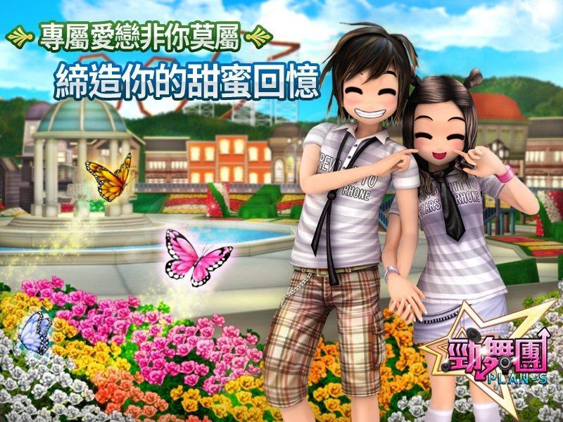 《勁舞團PLAN-S》情人節推出情侶模式點數加倍送活動。圖/遊戲橘子提供