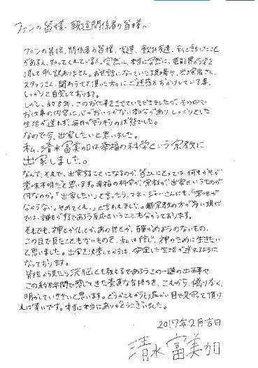 清水富美加的親筆信。圖/摘自Sponichi