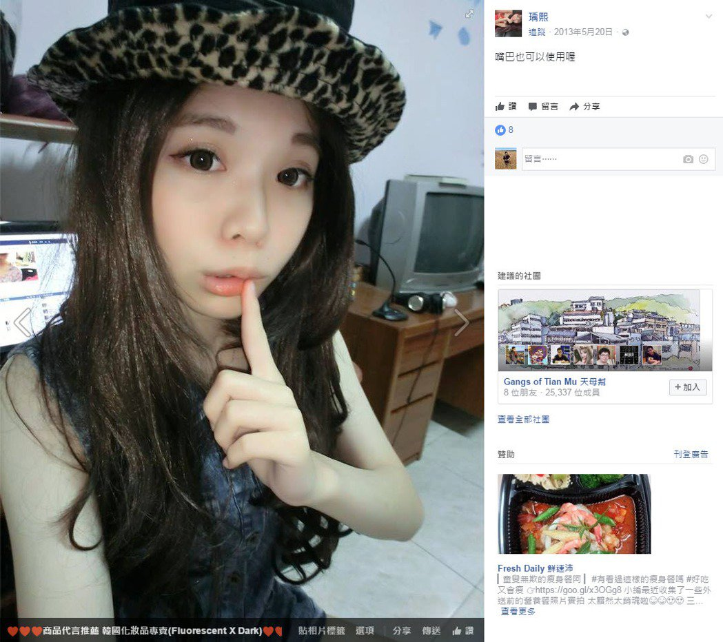 瑀熙從高一時就開始經營她的臉書,也開始代言美妝產品。
