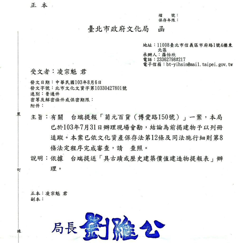 2014年菊元百貨列冊追蹤後審議程序停擺兩年,產權單位擬定改建計畫後文化局方重啟審議。 圖/作者提供