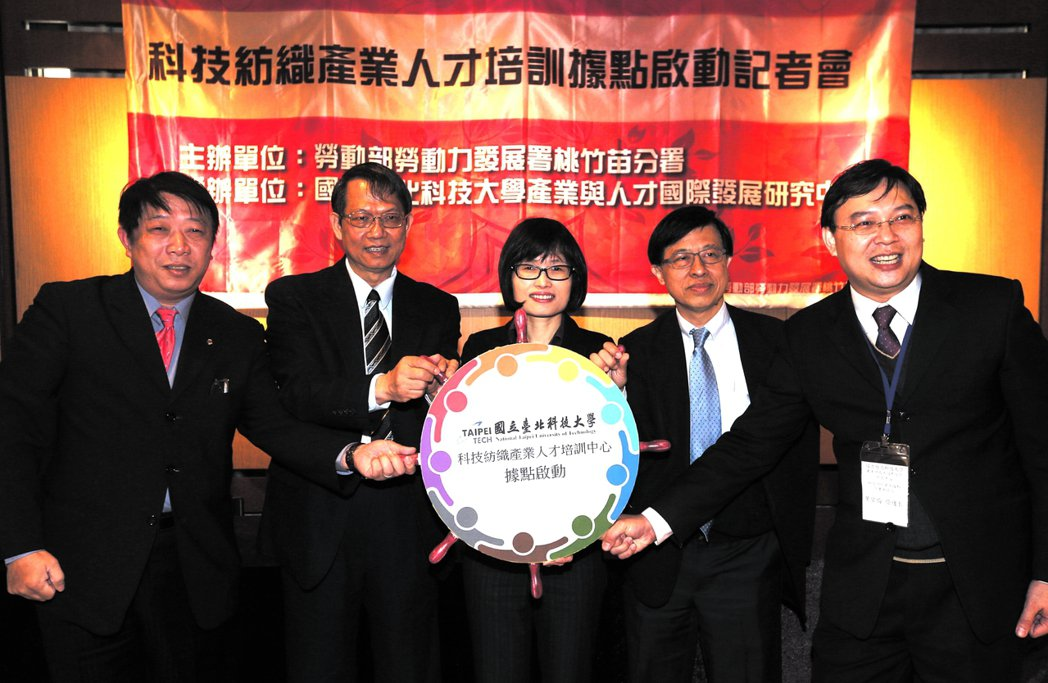 台灣染料顏料工業同業公會主席葉寶鴻(左起)、北科大副校長林啟瑞、勞動部勞動力發展...