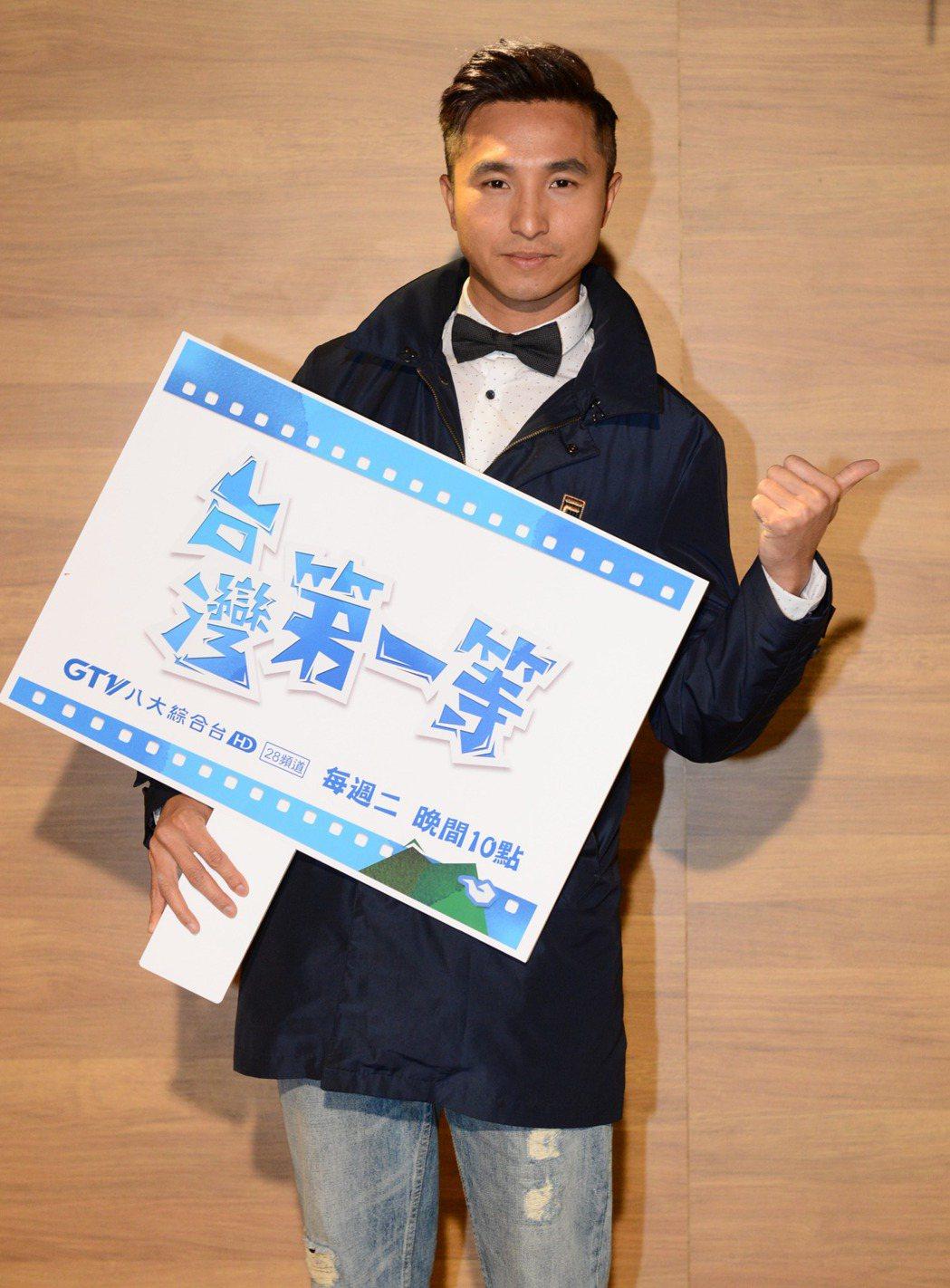 王少偉接下八大「台灣第一等」主持棒。圖/八大提供