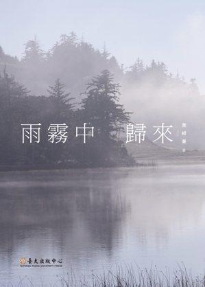 書名:《雨霧中歸來》作者:葉維廉出版社:國立臺灣大學出版中心出版日期...