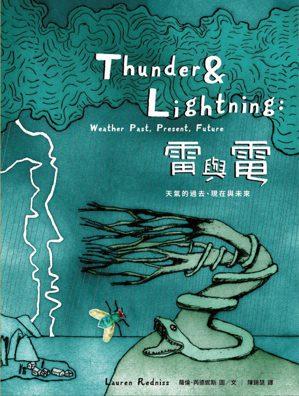書名:《雷與電:天氣的過去、現在與未來》電子書作者:蘿倫.芮德妮斯譯者:...